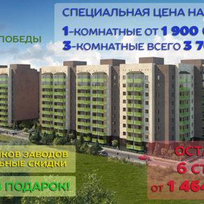 kvartal-pobedy-aktsiya-v-avguste