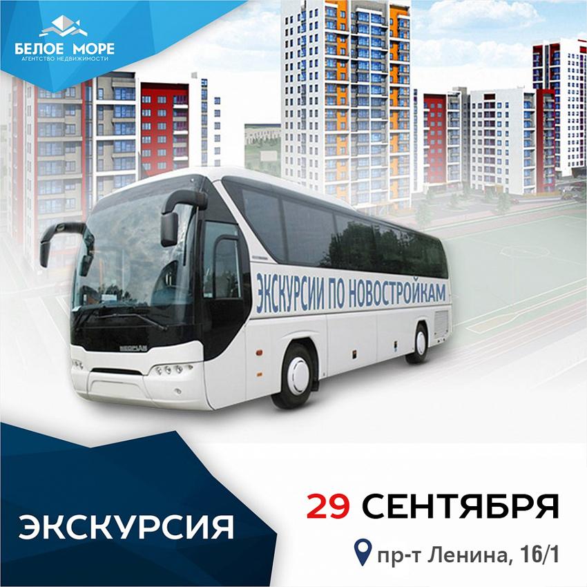 e-kskursiya-po-novostrojkam-dlya-sajta