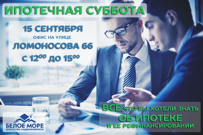 ipotechnaya-subbota-dlya-sajta-glavnoe-foto