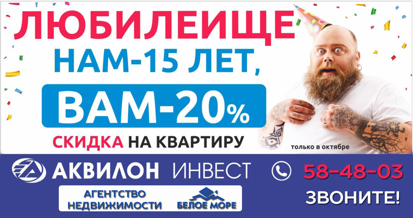 lyubileishhe-aktsiya-ot-akvilon-v-oktyabre-dlya-sajta