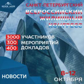 zhilkongress-dlya-sajta