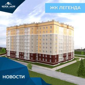 prezentatsiya-zhk-legenda