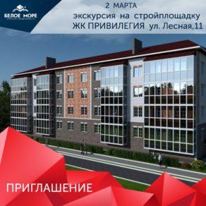 e-kskursiya-privilegiya-2-marta