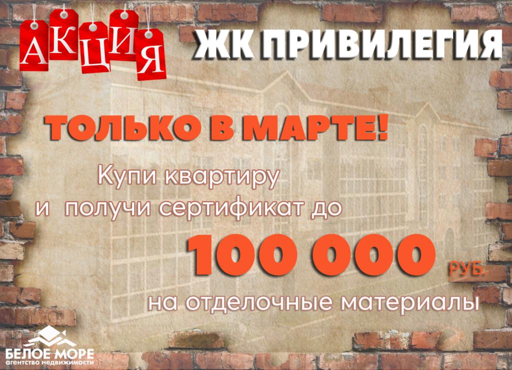 aktsiya-po-privilegii-v-marte-copy