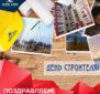 den-stroitelya-2019-mini-na-sajt