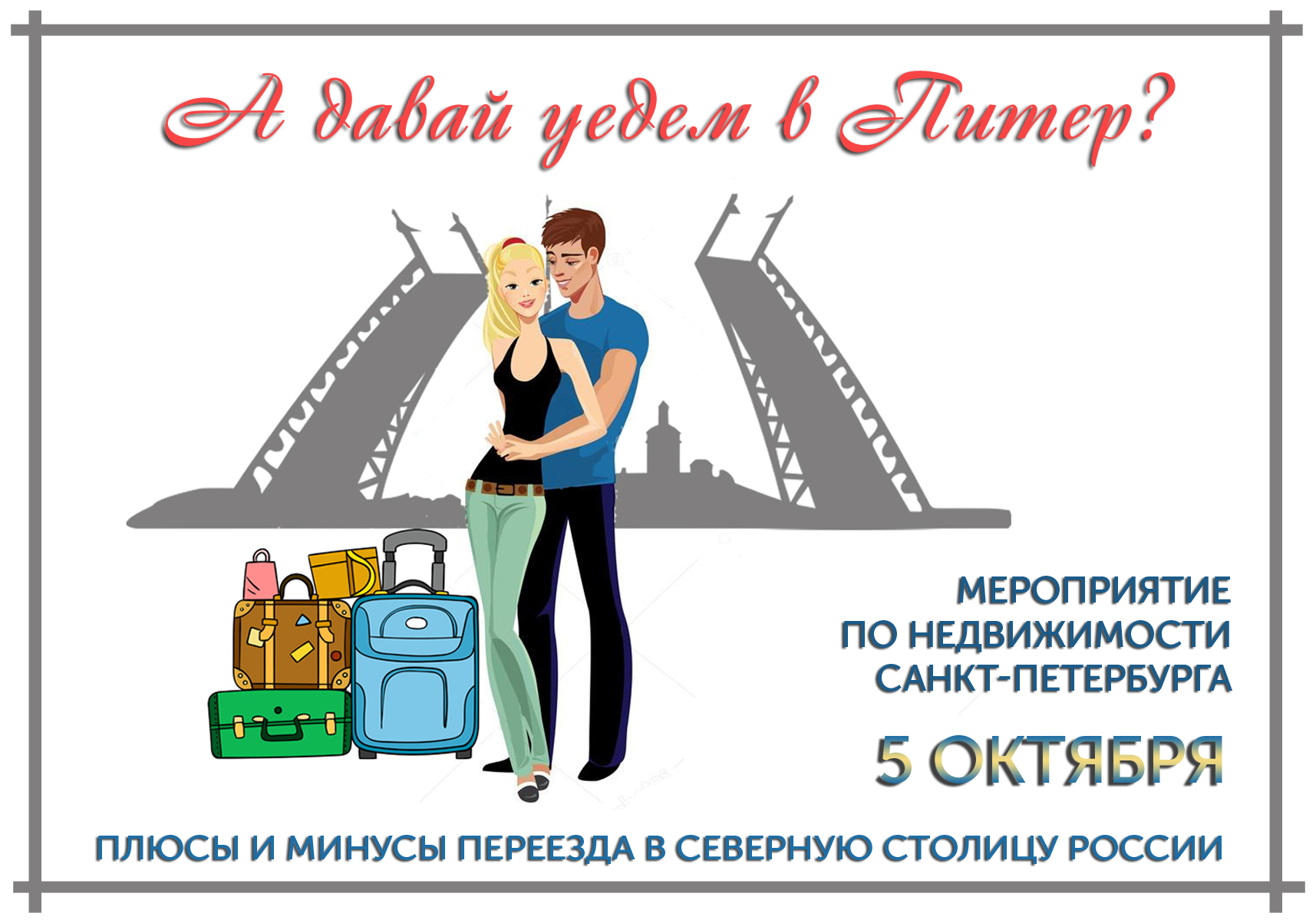 maket-meropriyatiya-mahnem-v-piter-4