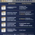 meropriyatiya-kongressa-new-01-1