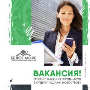 vakansiya-novostroj-copy